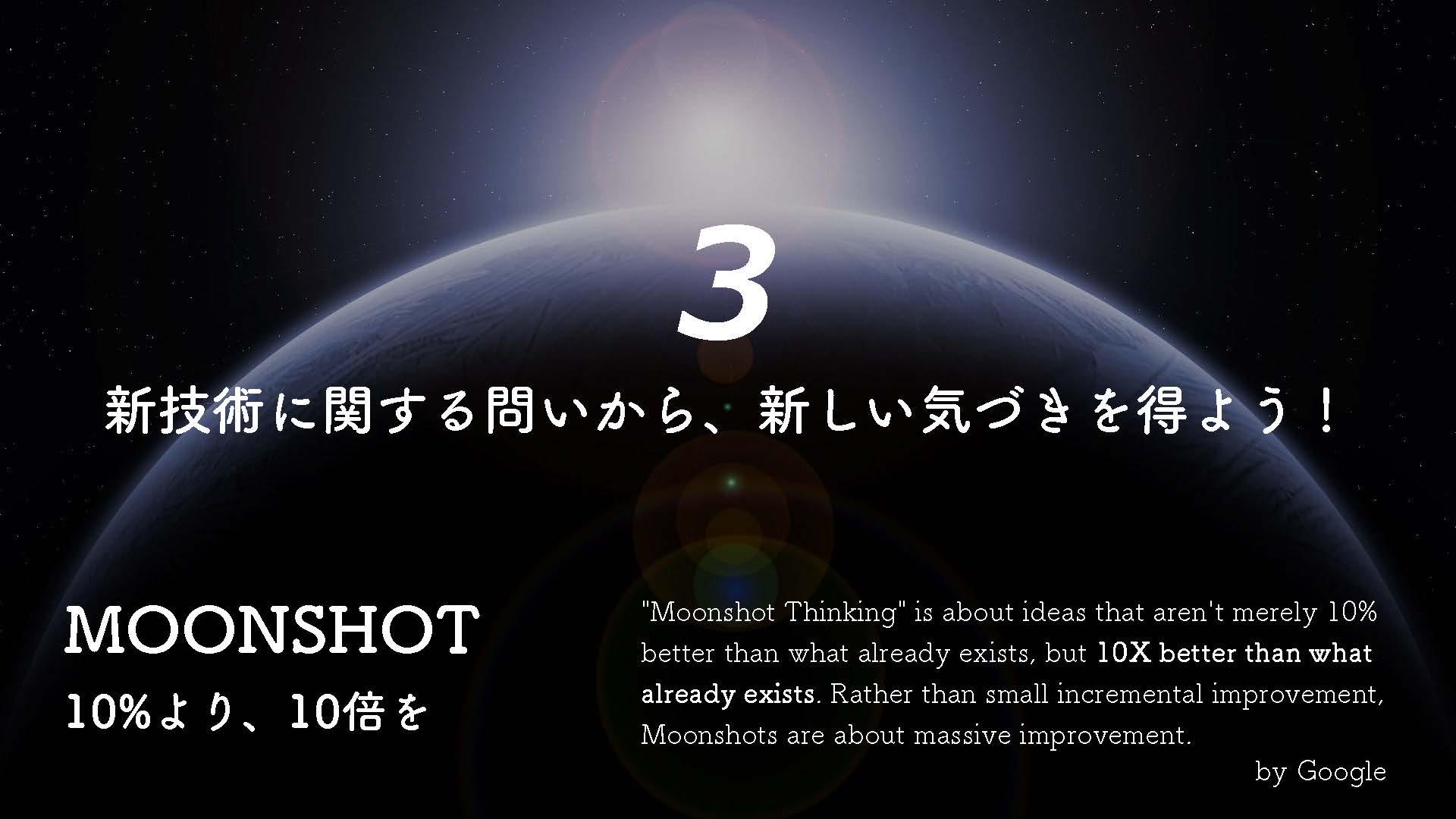 hint innovation framework 2_ページ_71
