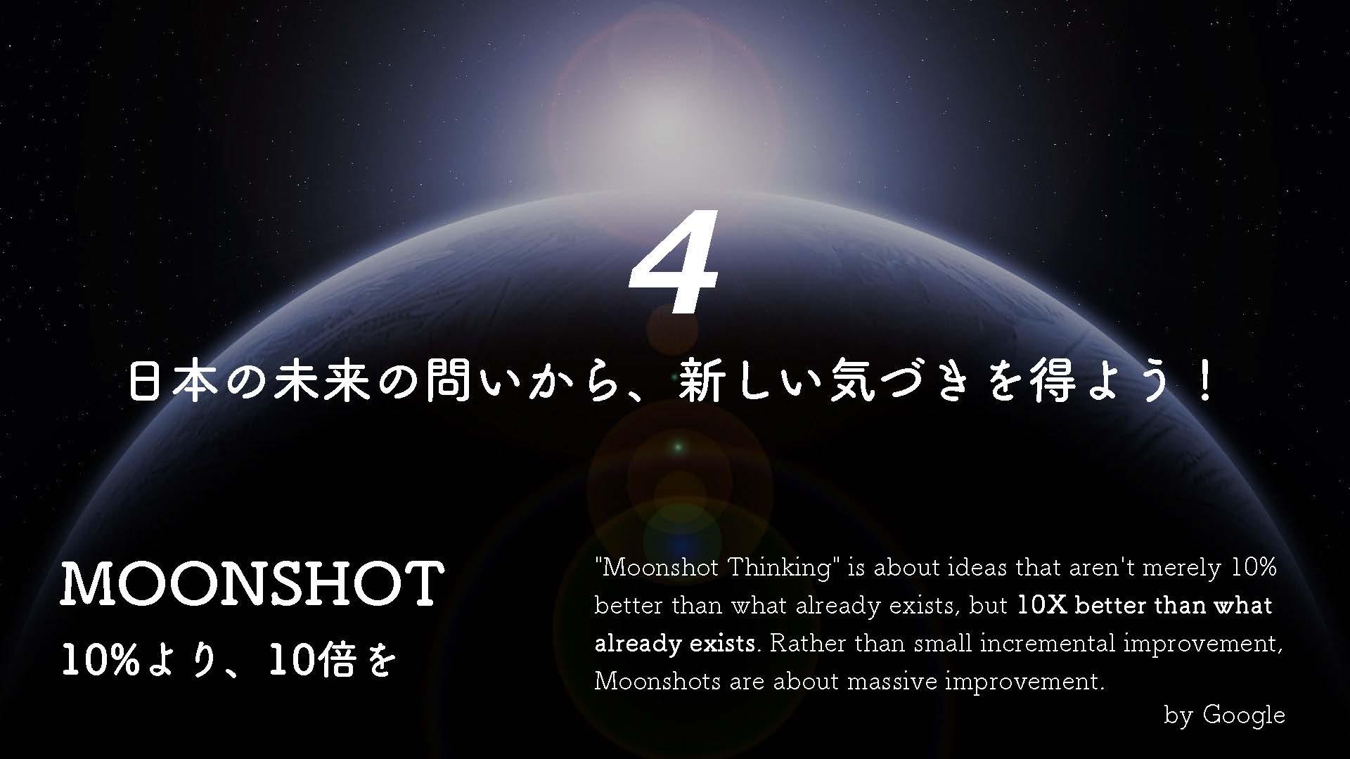 hint innovation framework 2_ページ_73