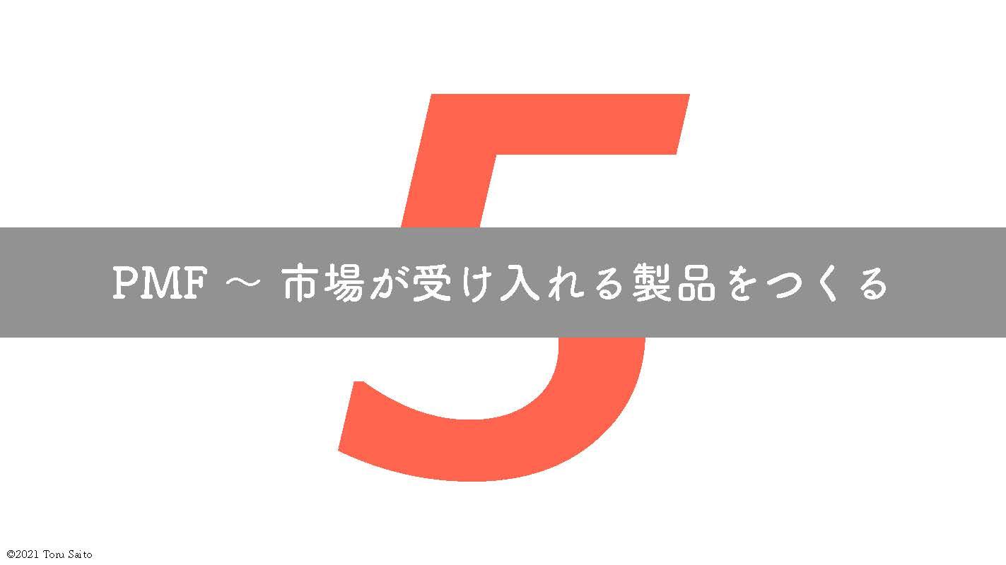 hint innovation framework 5_ページ_01
