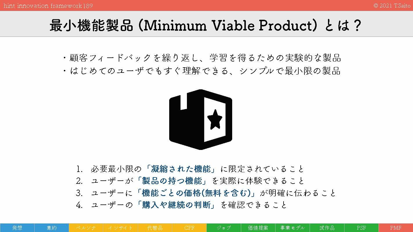 hint innovation framework 5_ページ_05