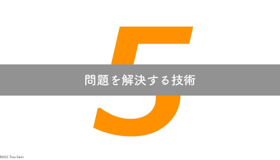 hint leadership framework 5_ページ_01