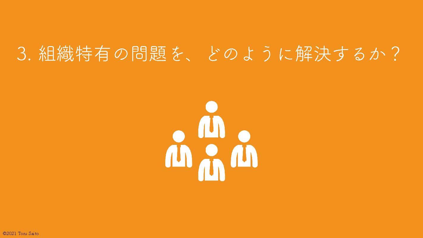 hint leadership framework 5_ページ_46