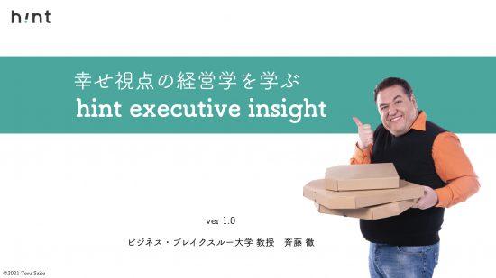hint executive insight 1.0.0.001