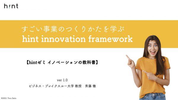 hint innovation framework 1.0.0.001