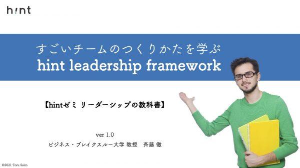 hint_leadership_framework_h1